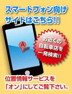 スマートフォン向けサイトはこちら!!|お近くの自転車店を一発検索!!|位置情報サービスを「オン」にしてご覧ください。