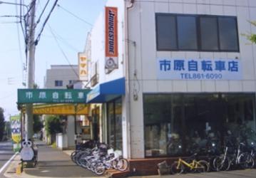 画像:市原自転車店1