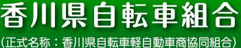 香川県自転車組合|自転車は 安心安全な自転車組合加盟店で