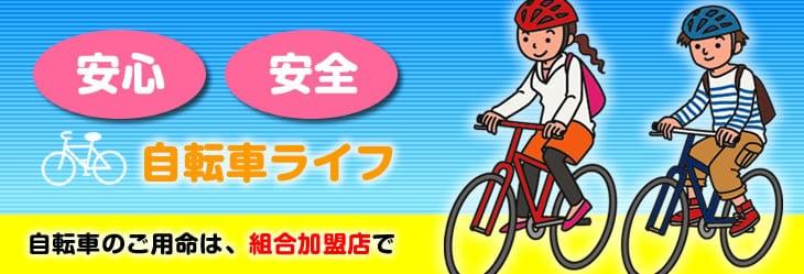 安心 安全 自転車ライフ 自転車のご用命は、組合加盟店で