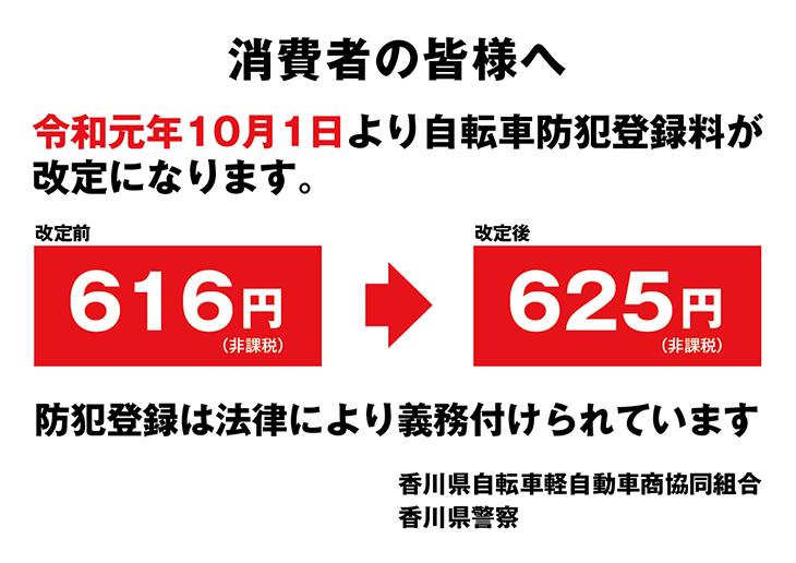 改定前616円→改定後625円