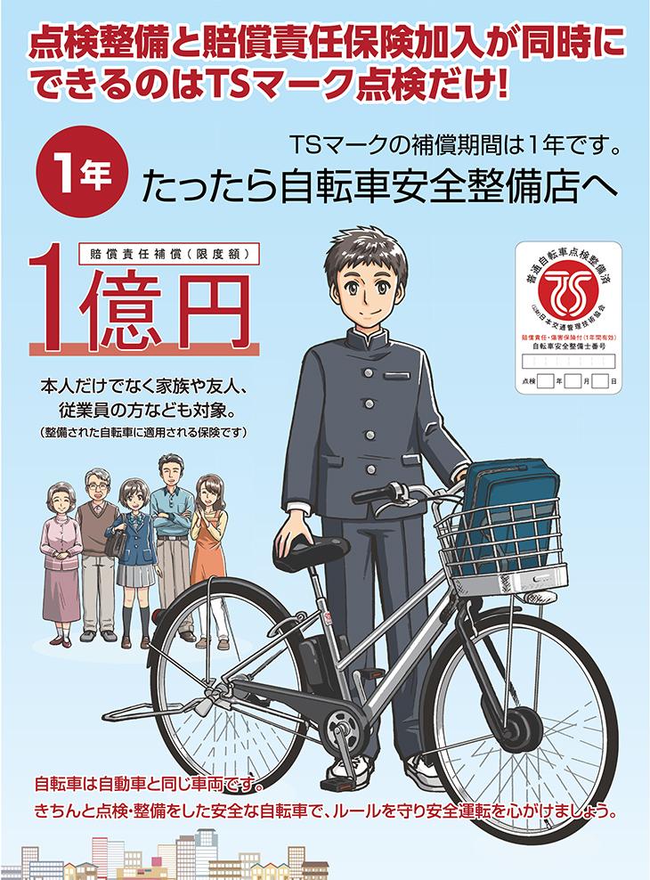 自転車の点検・整備はお済みですか?