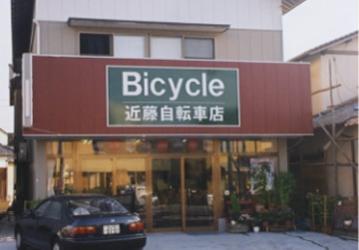 画像:近藤自転車店1