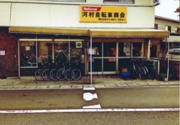 画像:河村自転車店1