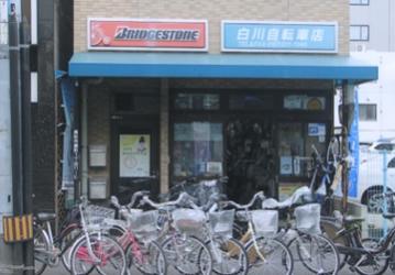 画像:白川自転車店1