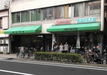 画像:(有)三宅自転車店1