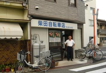 画像:柴田自転車店1