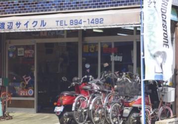 画像:渡辺自転車店1