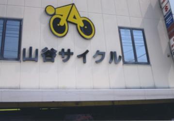 画像:山谷サイクル1