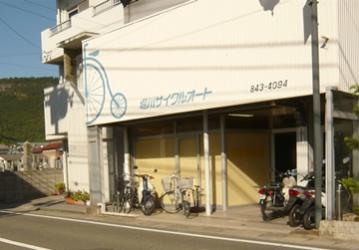 画像:堀川サイクル・オート商会1