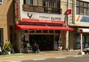 画像:(有)山崎自転車商会1